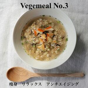 【送料無料】ベジミール No3 温め 美肌 痩身 腸活 3食入 スープジャーで手軽に オーガニック オートミール とスーパーフード キヌア を配合 ごぼう 明日葉 昆布で和風