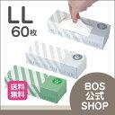 【BOS公式SHOP★驚異の 防臭袋 BOS (ボス)】 ストライプパッケージ ★(LLサイズ)60枚入 ●送料無料● 大人用 おむつ…