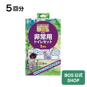 ●送料別● 【公式BOS-SHOP★驚異の 防臭袋 BOS (ボス) 非常用 簡易 トイレ Aセット】 5回分