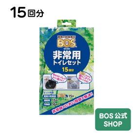 ●送料無料●【公式BOS-SHOP★驚異の 防臭袋 BOS (ボス) 非常用 簡易 トイレ Aセット】 15回分