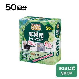 ●送料無料● 【公式BOS-SHOP★驚異の 防臭袋 BOS (ボス) 非常用 簡易 トイレ Aセット】 50回分