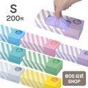 【BOS公式SHOP★驚異の 防臭袋 BOS (ボス)】 ストライプパッケージ ★(Sサイズ)200枚入 ●送料無料● 赤ちゃん おむ…