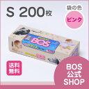 【BOS公式SHOP★驚異の 防臭袋 BOS (ボス)】 Sサイズ 200枚入り(袋カラー:ピンク) ●送料無料● 赤ちゃん ベビー …