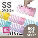 【BOS公式SHOP★驚異の 防臭袋 BOS (ボス)】 ストライプパッケージ ★(SSサイズ)200枚入 ●送料無料● 赤ちゃん お…
