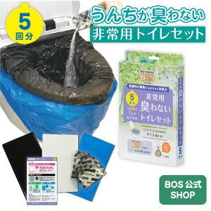 ●送料別●【公式BOS-SHOP★驚異の 防臭袋 BOS (ボス) 非常用トイレ Bセット】 5回分