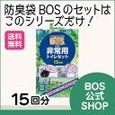 【BOS公式SHOP★驚異の 防臭袋 BOS (ボス) 非常用 トイレ セット】 15回分●送料無料● 凝固剤 汚物袋 BOSの3点セット…