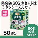 【BOS公式SHOP★驚異の 防臭袋 BOS (ボス) 非常用 トイレ セット】 50回分 ●送料無料● 凝固剤 汚物袋 BOSの3点セッ…