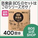 【BOS公式SHOP★驚異の 防臭袋 BOS (ボス) 非常用 トイレ セット】 400回分●送料無料● 凝固剤 汚物袋 BOSの3点セッ…