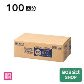 ●送料無料●【公式BOS-SHOP★驚異の 防臭袋 BOS (ボス) 非常用 簡易 トイレ Bセット】 100回分