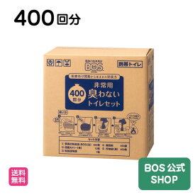 ●送料無料●【公式BOS-SHOP★驚異の 防臭袋 BOS (ボス) 非常用 簡易 トイレ Bセット】 400回分