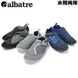 アルバートル albatre マリンシューズ メンズ レディース ユニセックス AL-A200 レターパックも対応
