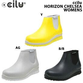 【訳あり/サイズ小さめ、また履き口が狭いです】チル ccilu レディース レインシューズ 雨靴 HORIZON CHELSEA W CCL3130 あす楽対応_北海道