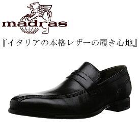 送料無料 マドラス madras ビジネスシューズ メンズ 本革 DS4063 あす楽対応_北海道 BOS