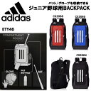 アディダス adidasジュニア野球用バックパック リュックサック ベースボールバッグETY46