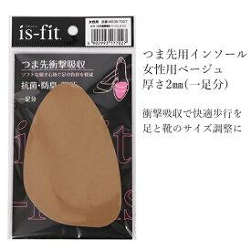 is-fit イズフィット つま先衝撃吸収 インソール 女性用 2 BOS