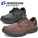 moonstar/ムーンスター RAINPORTER/レインポーター 紳士靴 メンズ カジュアル 軽量 防水 防滑 ワイド設計 MS RP001 あす楽対応_北海道 …