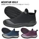MOUNTAIN WALK クロロプレン レインシューズ レディース 婦人 防水 レインブーツ ガーデニングブーツ アウトドア ショート 長靴 ゴム…