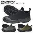 MOUNTAIN WALK クロロプレン レインシューズ メンズ 紳士 防水 アウトドア レインブーツ ガーデニングブーツ ショート 長靴 ゴム長 作…