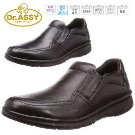 Dr.ASSY ドクターアッシー メンズ 紳士 紳士靴 靴 革靴 スニーカー スリッポン カジュアル ビジカジ ウォーキング コンフォート 旅する達人 Dr8017 Dr-8017 あす楽対応_北海道 BOS
