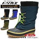 第一ゴム 日本製 国産 メンズ スノーシューズ ウインターシューズ 長靴 防寒長靴 ゴム長 完全防水 防滑 滑らない 滑りにくい 雪道対応 …