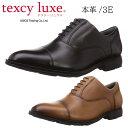 テクシーリュクス メンズ ビジネス ビジネスシューズ ストレートチップ 防滑 texcy luxe 靴 シューズ 本革 3E TU7020 あす楽対応_北海…