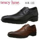 テクシーリュクス メンズ ビジネス ビジネスシューズ 防滑 texcy luxe 靴 シューズ 本革 2E TU7756 あす楽対応_北海道 BOS