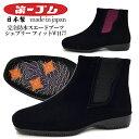 第一ゴム 日本製 国産 レディース スノーシューズ ウインターシューズ 長靴 防寒長靴 ゴム長 完全防水 防滑 ピンスパイク 滑らない 滑…