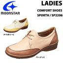 ムーンスター スポルス moonstar コンフォートシューズ レディース SP2206 あす楽対応_北海道 BOS