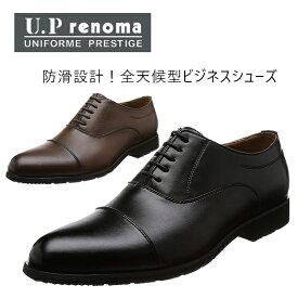 ユーピーレノマ U.Prenoma ビジネスシューズ フォーマル 防滑 4E メンズ U3574 あす楽対応_北海道 BOS