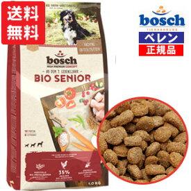 【BIOボッシュドッグフード】【あす楽対応】オーガニックドッグフード BIO bosch シニアトマト&ハーブ(11.5kg)【クール便不可】※大袋(小分けではありません)※リニューアル商品に変わりました