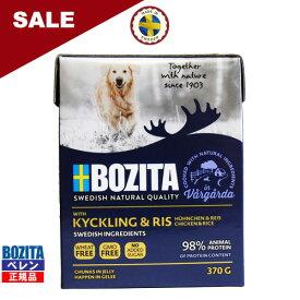 【セール】【BOZITA】【あす楽対応】ボジータ犬用チャンクゼリーチキン&ライスドッグフード(370g)