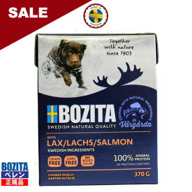 【セール】【BOZITA】【あす楽対応】ボジータ 犬用チャンクゼリー サーモンドッグフード(370g)