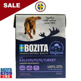 【セール】【BOZITA】【あす楽対応】ボジータ犬用チャンクゼリー 七面鳥ドッグフード(370g)