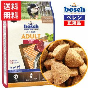 100%自然素材・無添加【正規品】【あす楽対応】【bosch】ボッシュアダルト[ラム&ライス]ドッグフード(15.0kg) ※大袋(小分けではありません)【クール便不可】