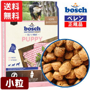 ボッシュ【bosch】【正規品】【あす楽対応】ハイプレミアムパピードッグフード(3.0kg)【送料無料】※リニューアル商品に変わりました