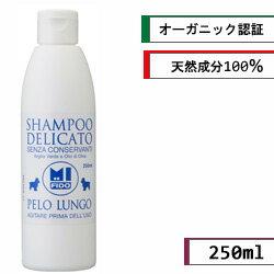 【MI FIDO】ミフィード ロングコート用オーガニックシャンプー(250ml)