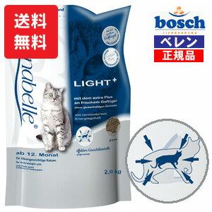 【bosch】【正規品】【あす楽対応】ボッシュ・ザナベレライト+プラスグルテンフリーキャットフード(2.0kg)