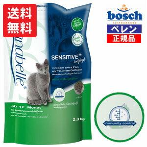 【bosch】【あす楽対応】ボッシュ・ザナベレセンシティブ+グルテンフリーキャットフード(2.0kg)