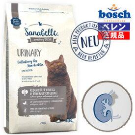 【bosch】【あす楽対応】ボッシュ・ザナベレウリナリー+グルテンフリーキャットフード(2.0kg)