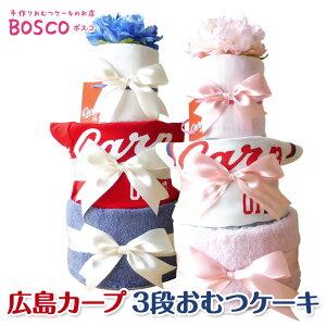 おむつケーキ 出産祝い 広島カープ 3段おむつケーキ 男の子 女の子 名入れ オムツケーキ おむつケーキ 送料無料 泉州タオル カープユニフォーム ロンパース