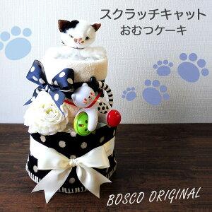 おむつケーキ 出産祝い ギフト おむつケーキ スクラッチキャット 猫のおむつケーキ 名入れ 男の子 女の子