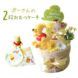 おむつケーキ プーさん 2段 オムツケーキ プレゼント ギフト 男の子 女の子 ボスコ おむつケーキ 手作り おむつケーキ パンパース メリーズ 出産祝い 女の子 おむつケーキ