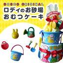 【送料無料】【出産祝い・ギフト】 おむつケーキ オムツケーキ ロディのお砂場