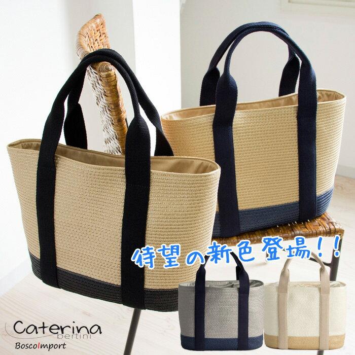 【当店限定モデル】イタリア製 テープハンドル バイカラー かごバッグ MサイズCaterina Bertini ベルティーニ ストローバッグ