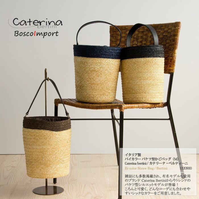 【当店限定モデル】イタリア製バイカラーバケツ型かごバッグ Mサイズ Bertini ベルティーニ 全3カラー