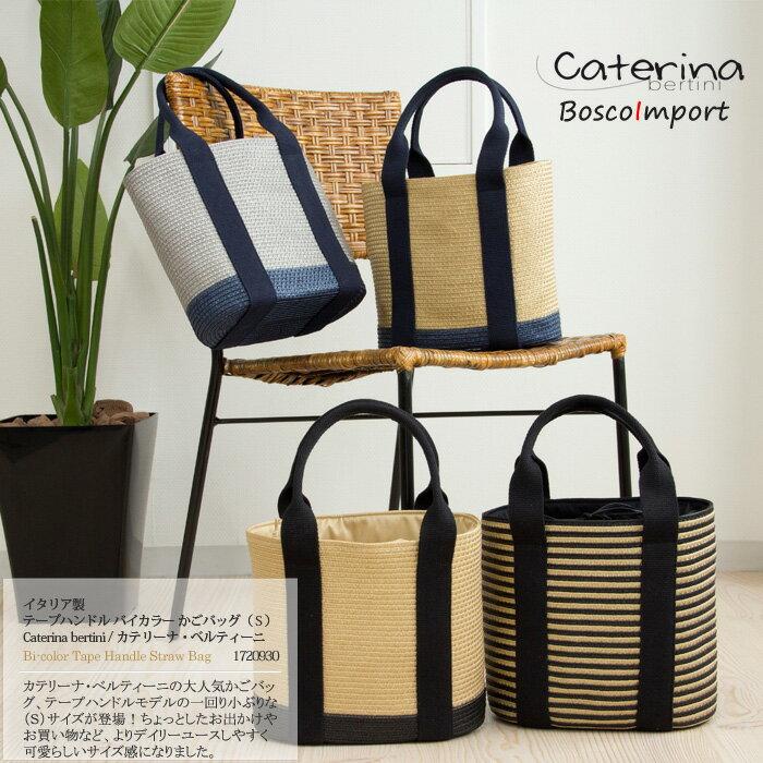 【当店限定モデル】イタリア製 テープハンドル バイカラー かごバッグ SサイズCaterina Bertini ベルティーニ ストローバッグ