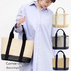 ベルティーニ かごバッグ 当店限定モデル テープハンドル Mサイズ バイカラー Caterina Bertini