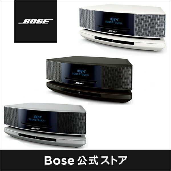 【公式 / 送料無料】 Bose Wave SoundTouch music system IV + 専用オリジナル台座 / Bluetooth / ブルートゥース / Wi-Fi / ワイヤレス / スピーカー / ウェーブシステム