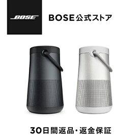 BOSE SoundLinkRevolveBluetoothspeaker スピーカー ポータブル ワイヤレス Bluetooth ブルートゥース 360° 全方位 NFC対応 IPX4 防滴 Bose bose ボーズ公式ストア