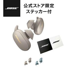 【新商品】BOSE QuietComfort Earbuds イヤホン 完全ワイヤレス ノイズキャンセリングイヤホン QC 新発売 Bose bose ボーズ公式ストア (限定カラー / BOSEステッカー付)